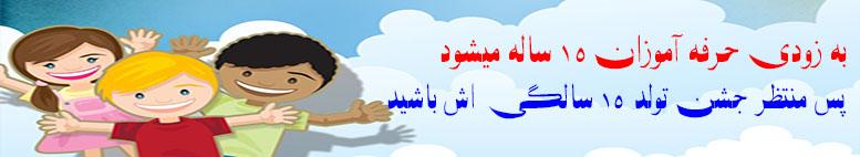 مجتمع آموزشی حرفه آموزان شیراز