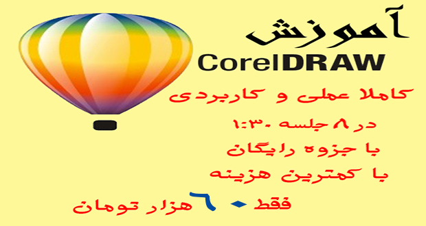 آموزش کورل دراو در حرفه آموزان شیراز