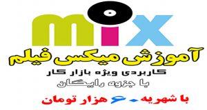 آموزش ادیوس در حرفه آموزان شیراز