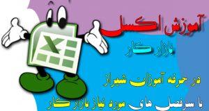 دوره آموزشی اکسل در مجتمع آموزشی حرفه آموزان شیراز