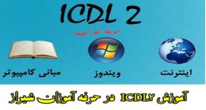 icdl2 در حرفه آموزان شیراز