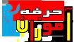 آموزشگاه حرفه آموزان شیراز