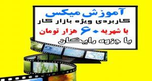 میکس فیلم در حرفه آموزان شیراز