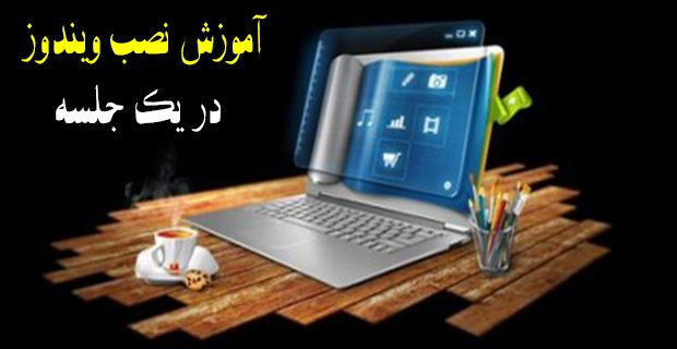 نصب ویندوز در حرفه آموزان شیراز