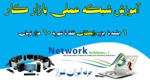 شبکه عملی در حرفه آموزان شیراز