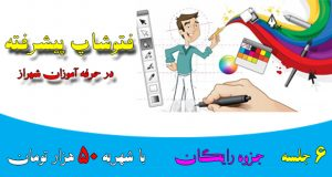 فتوشاپ پیشرفته در حرفه آموزان شیراز