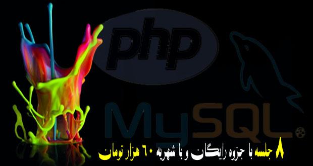 دوره PHP