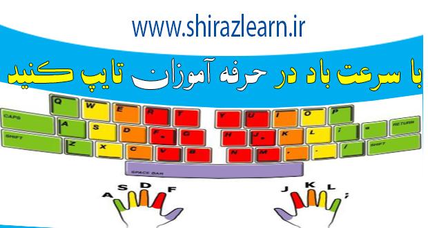 تایپ سرعت در حرفه آموزان شیراز