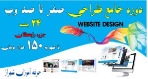 دوره جامع طراحی وب در حرفه آموزان شیراز