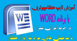 دوره آموزشی WORD در حرفه آ»وزان شیراز