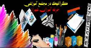 گرافیک در حرفه آموزان شیراز